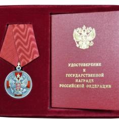 Награда председателю парламента