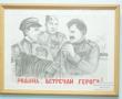 Выставка детских рисунков «Мы рисуем мир без тревог и войны»