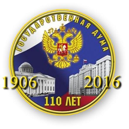 К 110-летию российского парламентаризма