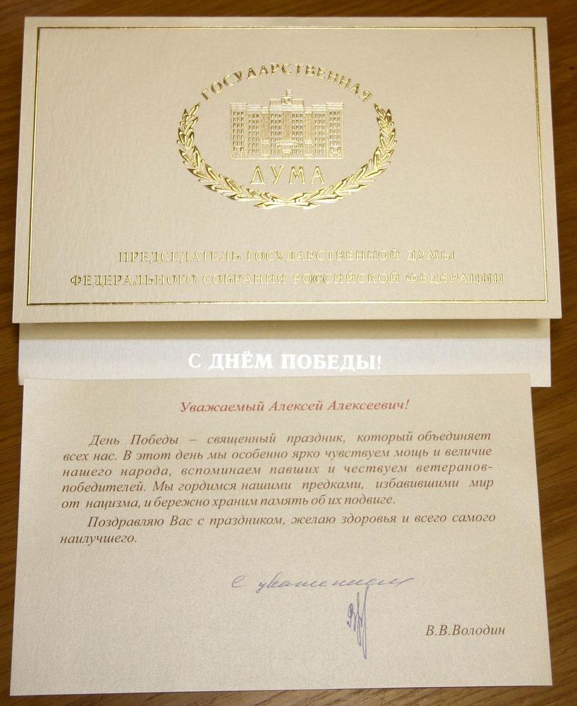 Поздравление президента с днем свадьбы 30
