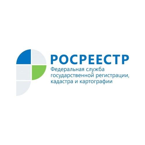 Информация от Управления Росреестра по Костромской области