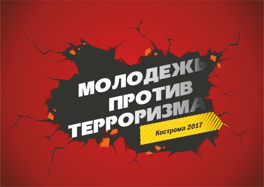 «Молодежь против терроризма»