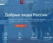 «Добрые люди России»
