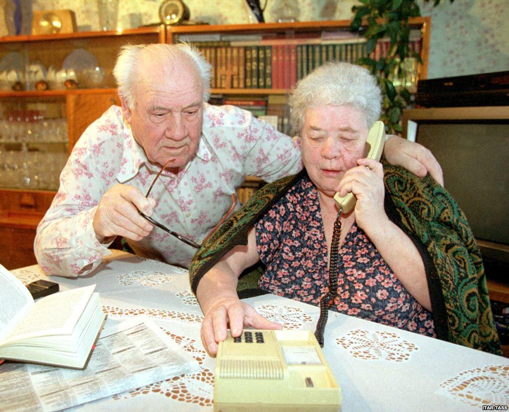 Поддержка старшего поколения