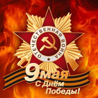 Поздравление Президента с Днем Победы