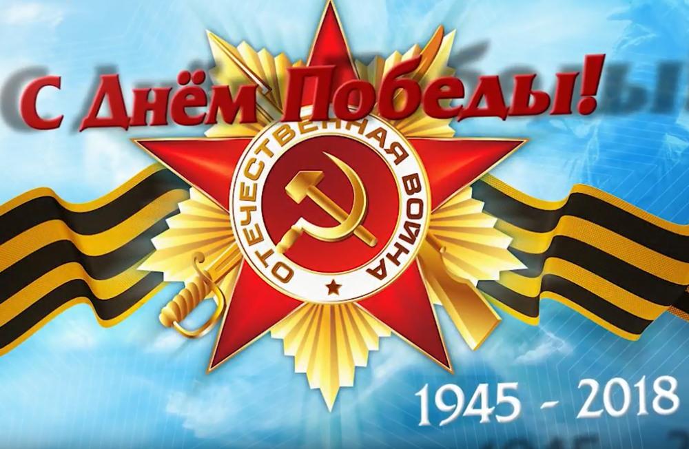 Поздравление председателя Костромской областной Думы с Днем Победы