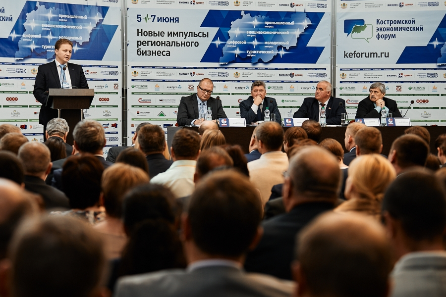 Костромской экономический форум: итоги