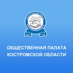 Новый состав Общественной палаты Костромской области