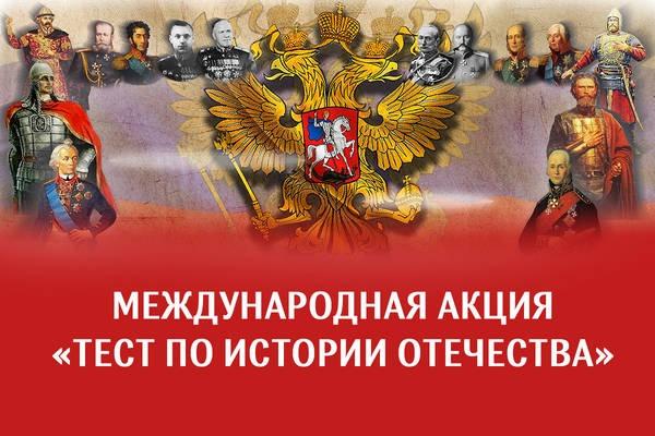 «Тест по истории Отечества»