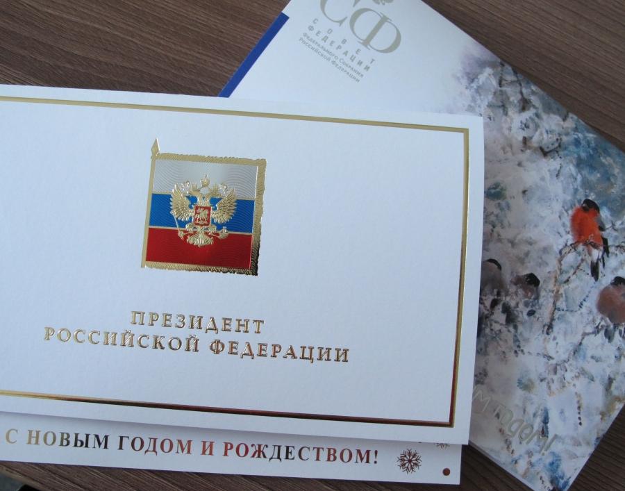 Поздравление Президента РФ с Новым годом и Рождеством