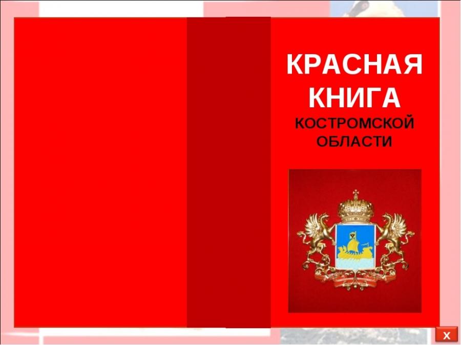 Переиздание Красной книги