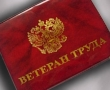 О звании «Ветеран труда Костромской области»