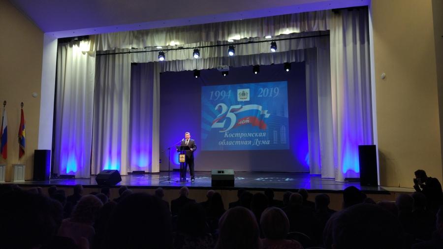 Костромской областной Думе – 25 лет