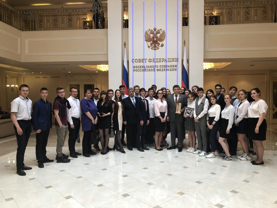 Поездка школьников в Совет Федерации