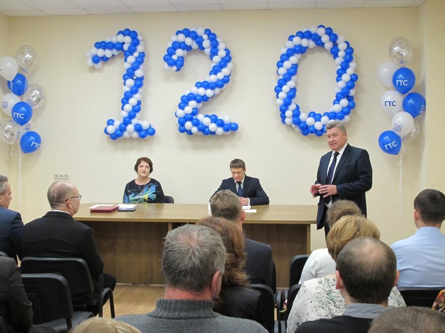 КГТС -120 лет