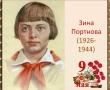 Депутаты читают сочинения о пионерах-героях