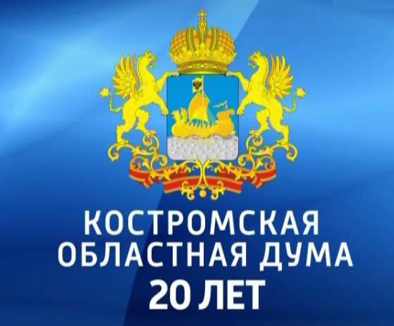 """""""Новые имена""""- к 20-летию Костромской областной Думы"""
