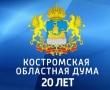 """""""131-й закон"""" - к 20-летию Костромской областной Думы"""
